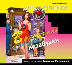 Донцова Дарья Аркадьевна Вулкан страстей наивной незабудки обложка