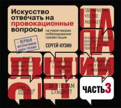 Кузин Сергей Александрович На линии огня. Искусство отвечать на провокационные вопросы обложка