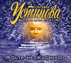 Устинова Татьяна Витальевна Ждите неожиданного обложка
