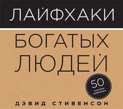 Стивенсон Д. Лайфхаки богатых людей. 50 способов разбогатеть обложка