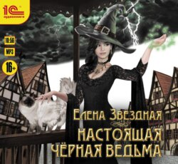 Звездная Елена Настоящая черная ведьма обложка