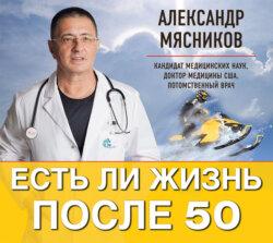 Мясников Александр Леонидович Есть ли жизнь после 50 обложка