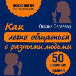 Сергеева Оксана  Как легко общаться с разными людьми. 50 простых правил обложка
