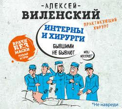 Виленский Алексей Александрович ИНТЕРНЫ и ХИРУРГИ бывшими не бывают обложка