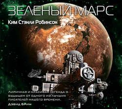 Робинсон Ким Стэнли Зеленый Марс обложка