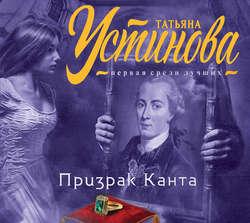 Устинова Татьяна Витальевна Призрак Канта обложка