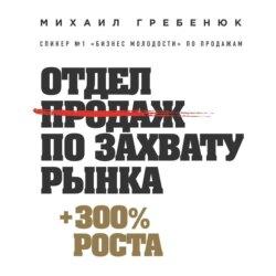 Гребенюк Михаил Сергеевич Отдел продаж по захвату рынка обложка