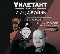 Дымарский Виталий Наумович, Рыжков Владимир Александрович Лица войны обложка