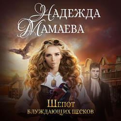 Мамаева Надежда Николаевна Шепот блуждающих песков обложка