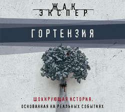 Жукова Нина Борисовна Гортензия обложка