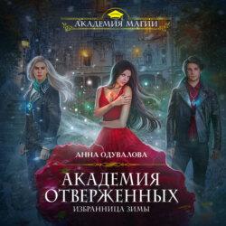 Одувалова Анна Сергеевна Академия отверженных. Избранница зимы обложка