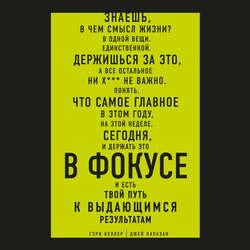 В ФОКУСЕ. Твой путь к выдающимся результатам обложка