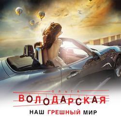 Володарская Ольга Геннадьевна Наш грешный мир обложка