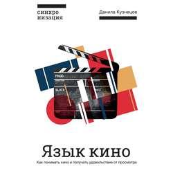 Кузнецов Данила Язык кино. Как понимать кино и получать удовольствие от просмотра обложка