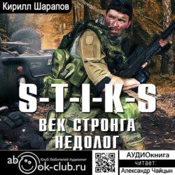 Шарапов Кирилл Юрьевич S-T-I-K-S. Век стронга недолог обложка
