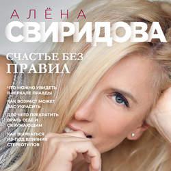 Свиридова Алена Валентиновна Счастье без правил обложка