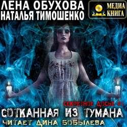 Тимошенко Наталья Васильевна, Обухова Елена Александровна Сотканная из тумана обложка