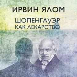Ялом Ирвин Д. Шопенгауэр как лекарство обложка