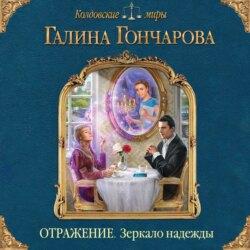 Гончарова Галина Дмитриевна Отражение. Зеркало надежды обложка