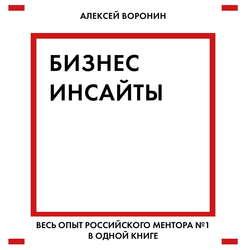 Воронин Алексей Валентинович Бизнес-инсайты. Весь опыт российского ментора №1 в одной книге обложка