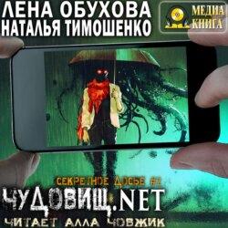 Тимошенко Наталья Васильевна, Обухова Елена Александровна Чудовищ.net обложка