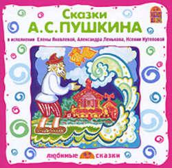 Пушкин Александр Сергеевич Сказки (ил. С. Ковалева) обложка