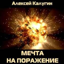 Калугин Алексей Александрович Мечта на поражение обложка