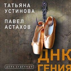 Устинова Татьяна Витальевна, Астахов Павел Алексеевич ДНК гения обложка