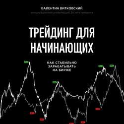 Витковский Валентин Евгеньевич Трейдинг для начинающих. Как стабильно зарабатывать на бирже обложка