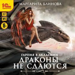 Блинова Маргарита Гарпия в Академии. Драконы не сдаются обложка