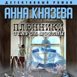 Князева Анна Пленники старой Москвы обложка