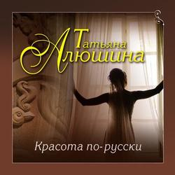Алюшина Татьяна Александровна Красота по-русски обложка