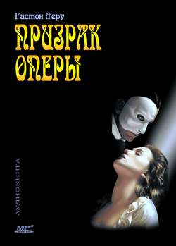 Леру Гастон Призрак Оперы обложка
