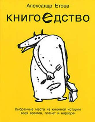 Книгоедство
