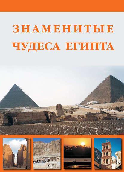Знаменитые чудеса Египта - Илья Маневич
