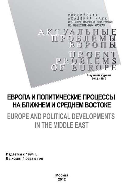 Ольга Новикова Актуальные проблемы Европы №3 / 2012