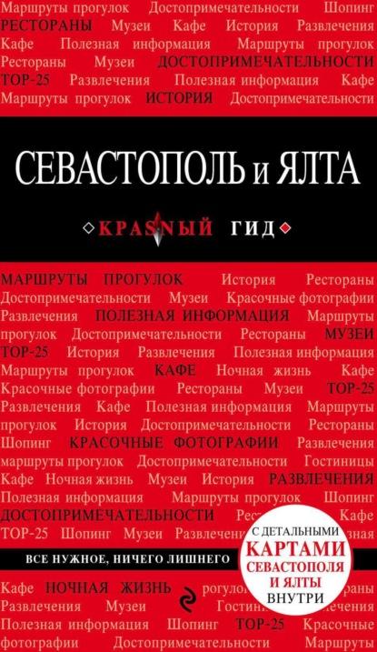 Отсутствует — Севастополь и Ялта. Путеводитель