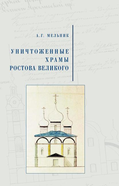 Уничтоженные храмы Ростова Великого