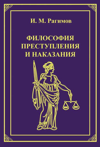 Ильгам Рагимов Философия преступления и наказания борис колесников красное колесо – преступления без наказания интернет обозрение