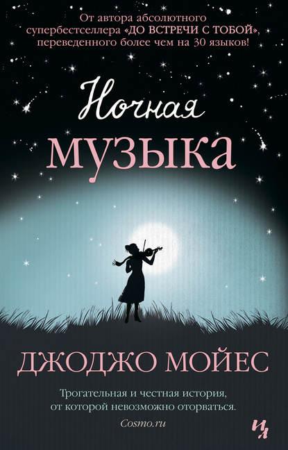 Джоджо Мойес. Ночная музыка