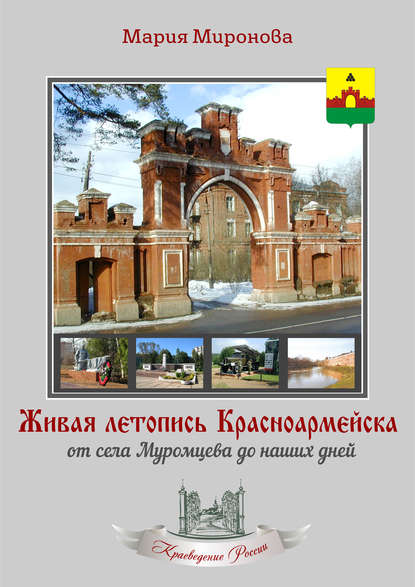 Живая летопись Красноармейска: от села Муромцева до наших дней