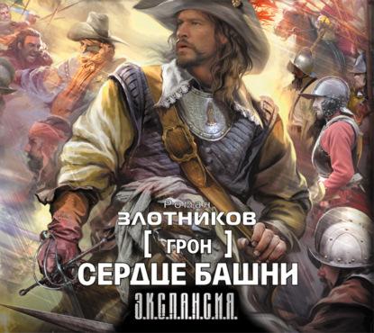 Роман Злотников Сердце Башни злотников р прекрасный новый мир