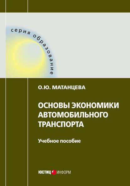 О. Ю. Матанцева Основы экономики автомобильного транспорта