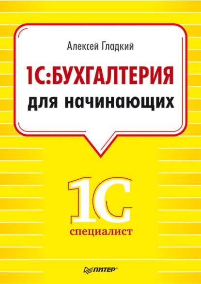 Алексей Гладкий 1С. Бухгалтерия для начинающих гладкий алексей 1с предприятие 8 0