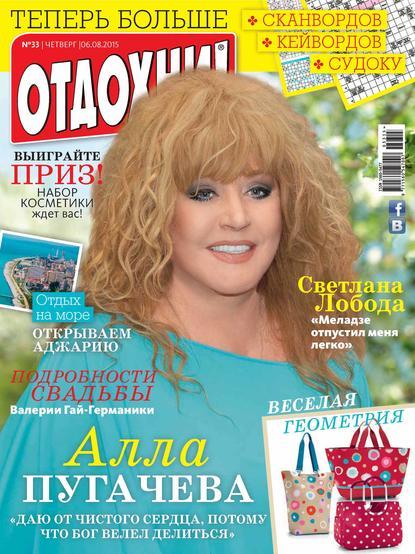 Фото - ИД «Бурда» Журнал «Отдохни!» №33/2015 ид бурда журнал отдохни 24 2015
