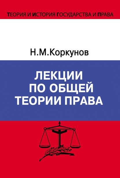 Николай Коркунов Лекции по общей теории права д н бахрах очерки теории российского права