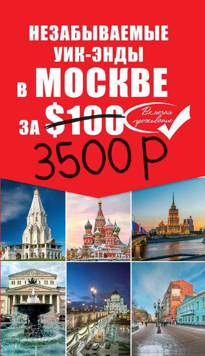 Отсутствует — Незабываемые уик-энды в Москве за $100