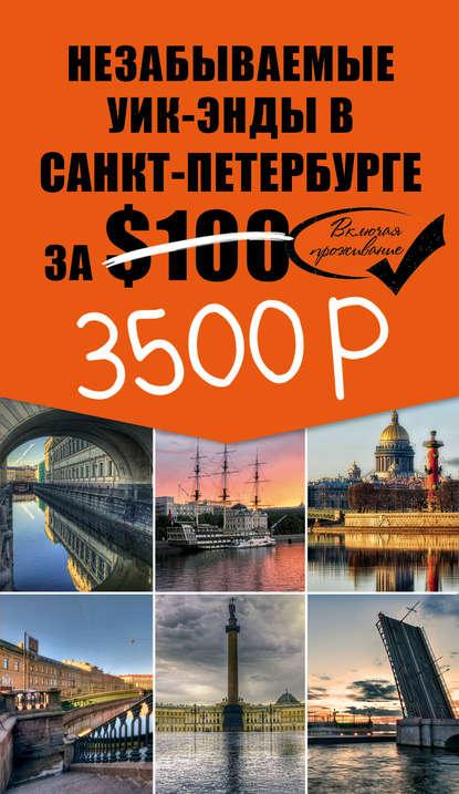 Отсутствует — Незабываемые уик-энды в Санкт-Петербурге за $100