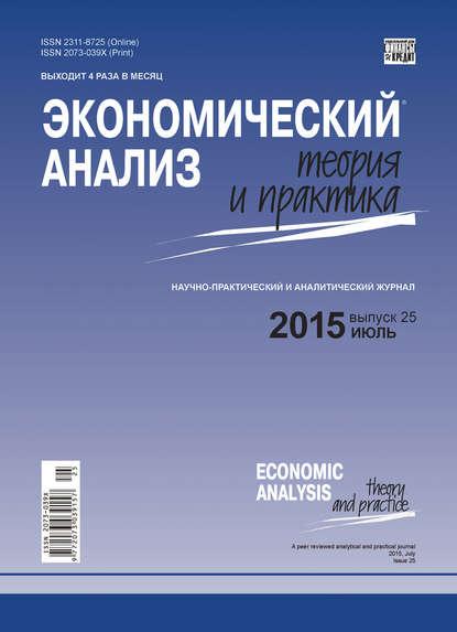 Группа авторов Экономический анализ: теория и практика № 25 (424) 2015 группа авторов экономический анализ теория и практика 9 408 2015