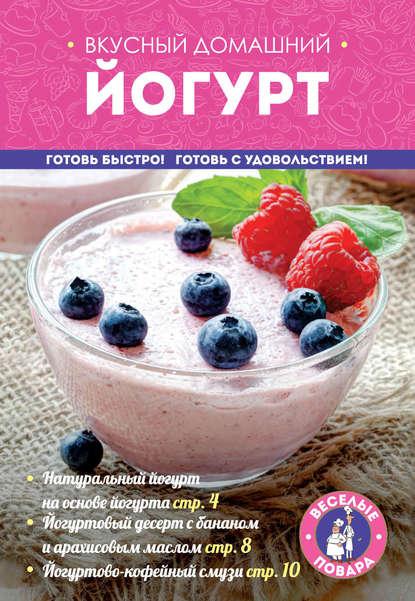 Вкусный домашний йогурт фото